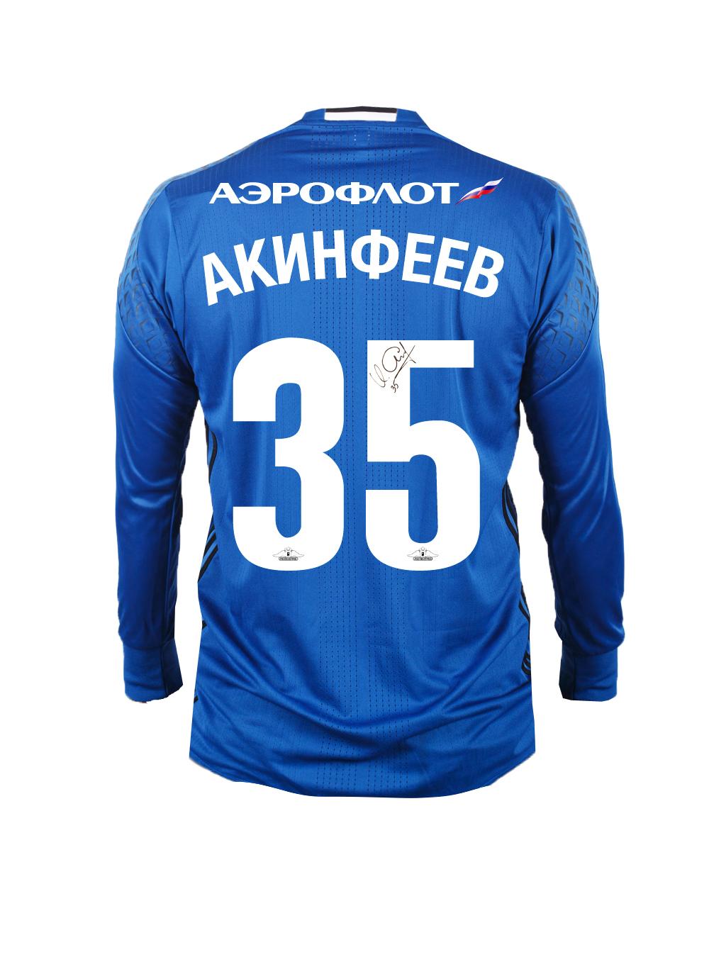 Вратарский свитер д/р, цвет синий с автографом АКИНФЕЕВА (6) фото