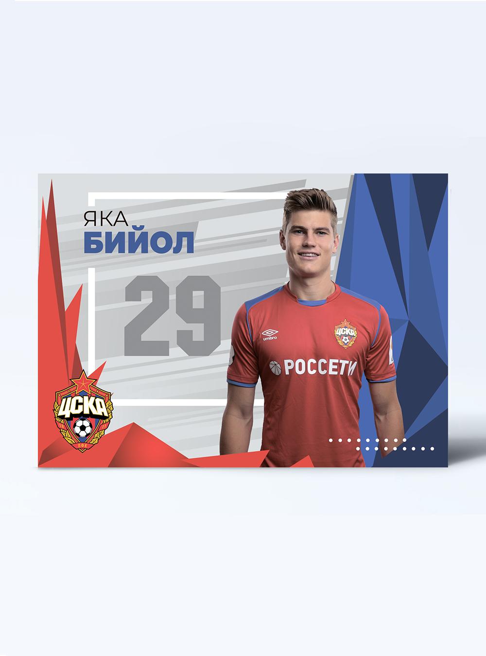 Карточка для автографа Бийол 2019/2020 фото