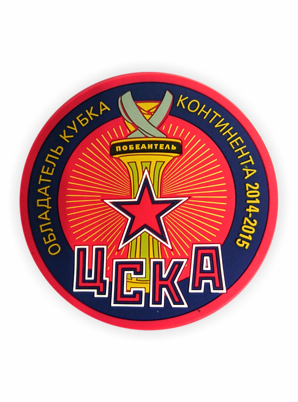 Магнит ХК ЦСКА №3 (кубок)