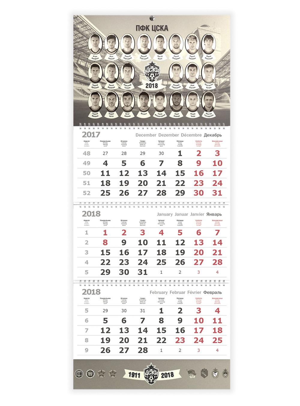 Календарь квартальный  2018Календари<br>Календарь квартальный  2018<br>