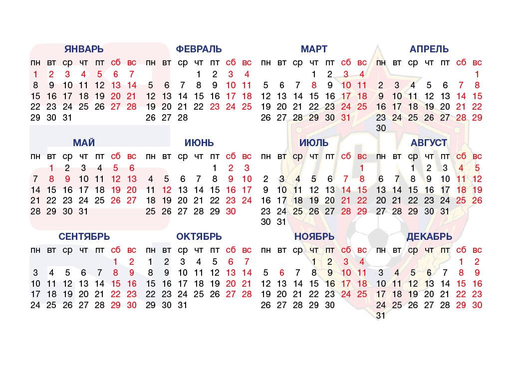 Календарь 2018 открытка 65