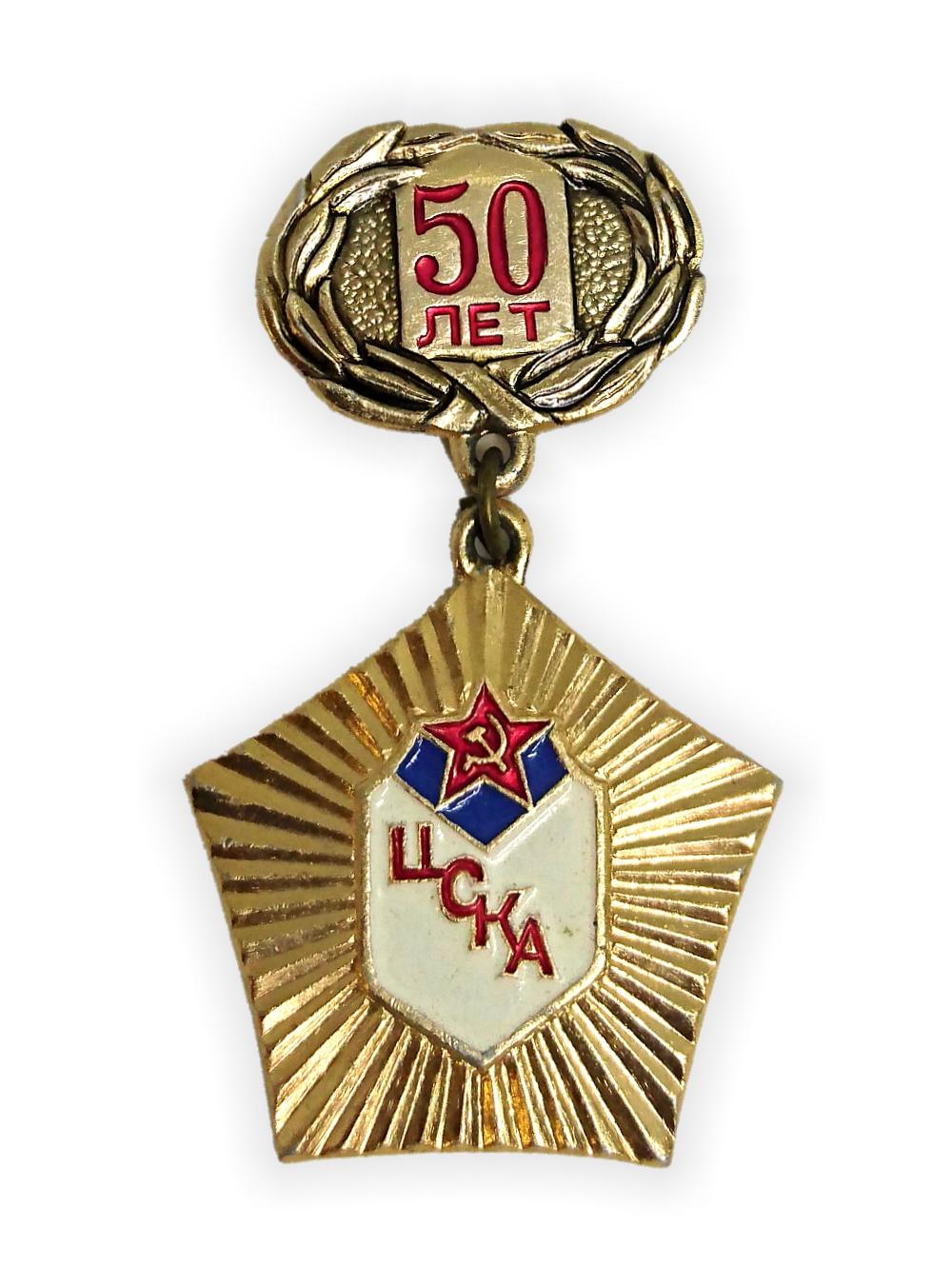 Коллекционный значок 50 лет ЦСКАЗначки<br>Коллекционный значок 50 лет ЦСКА<br>