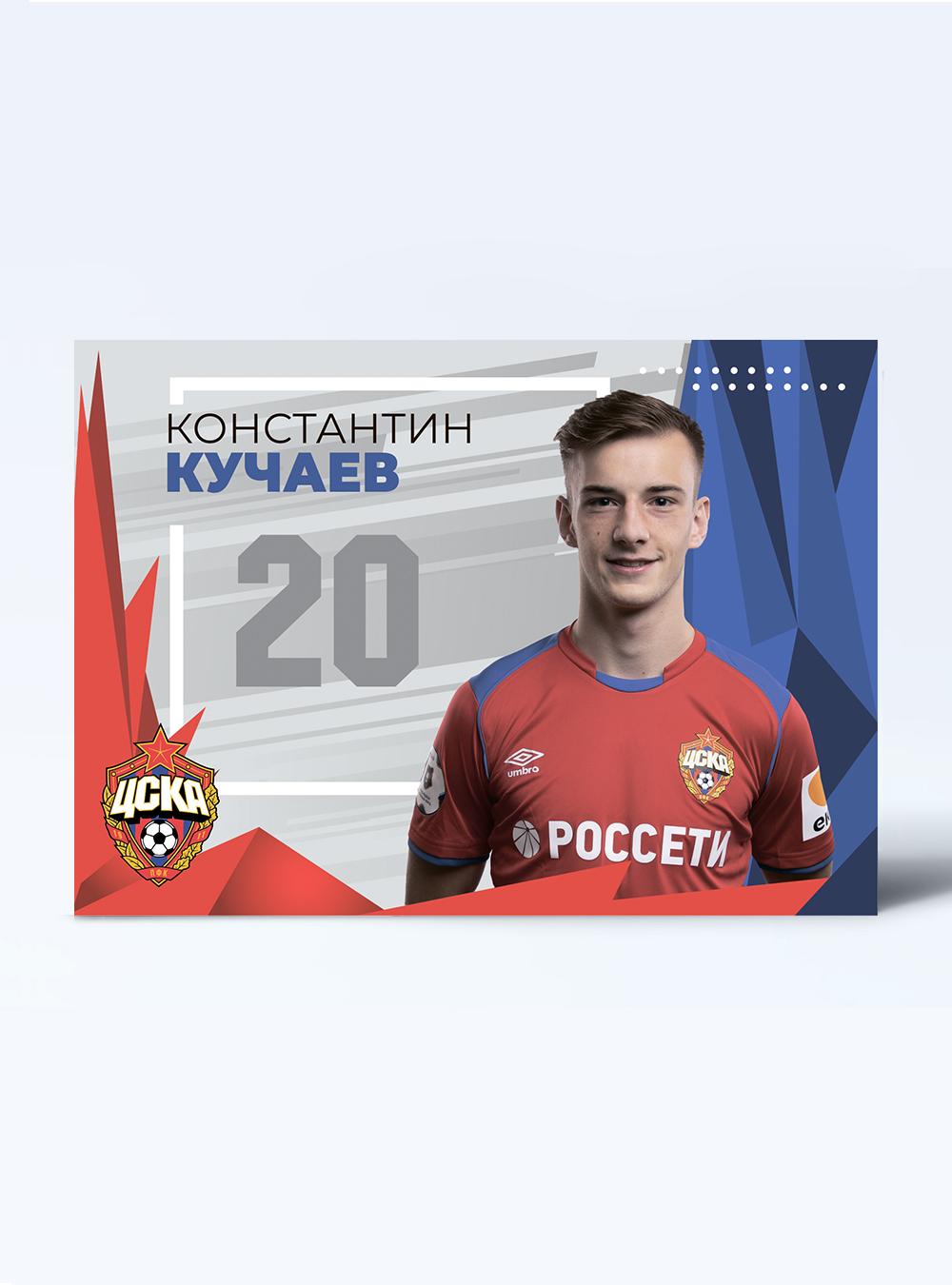Карточка для автографа Кучаев 2019/2020 фото