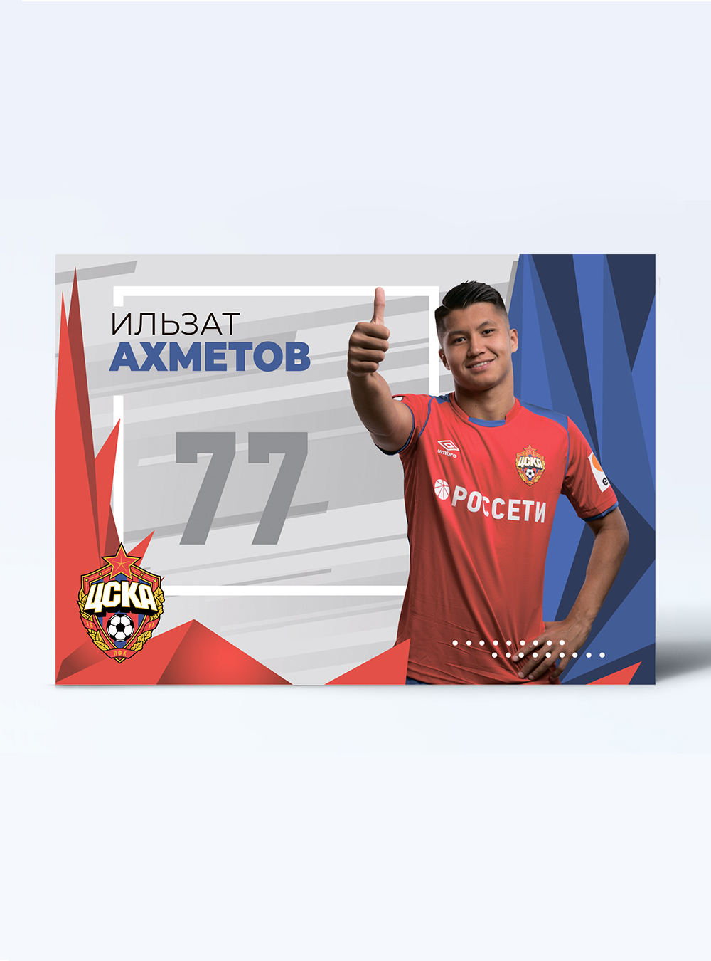 Карточка для автографа Ахметов 2019/2020 фото