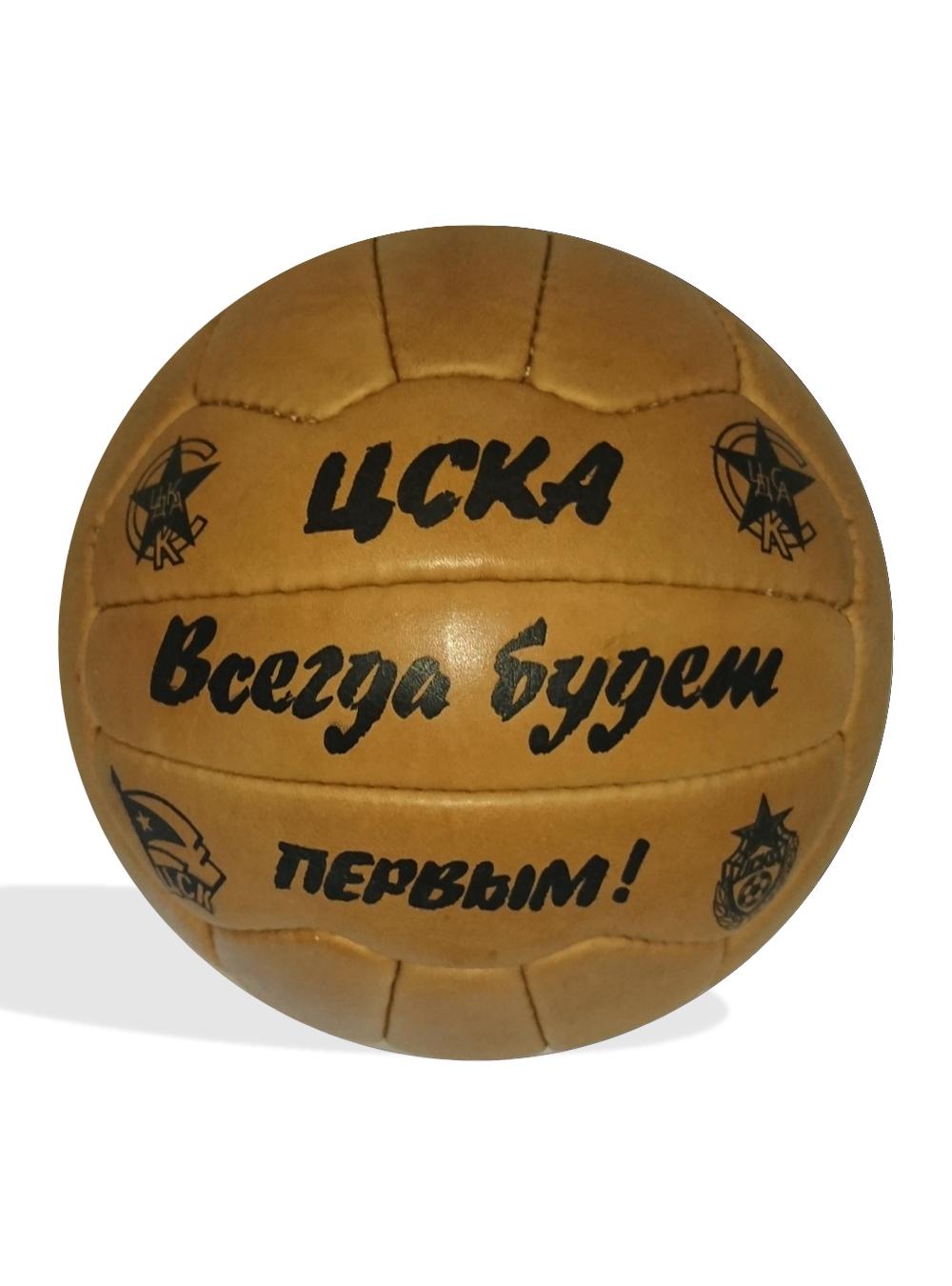 Ретро-мяч ЦСКА фото