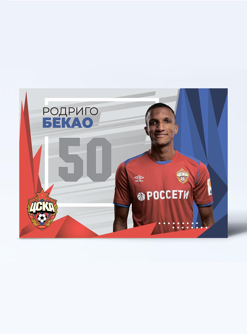 Карточка для автографа Бекао 2019/2020 фото