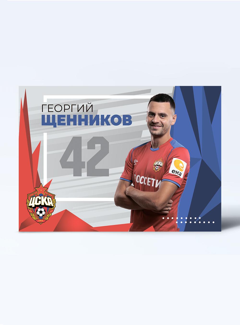 Карточка для автографа Щенников 2019/2020 фото