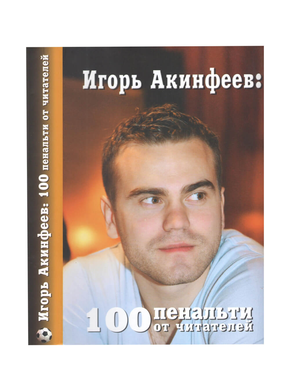 Книга И.Акинфеев. 100 пенальти от читателейКниги<br>Книга И.Акинфеев. 100 пенальти от читателей<br>