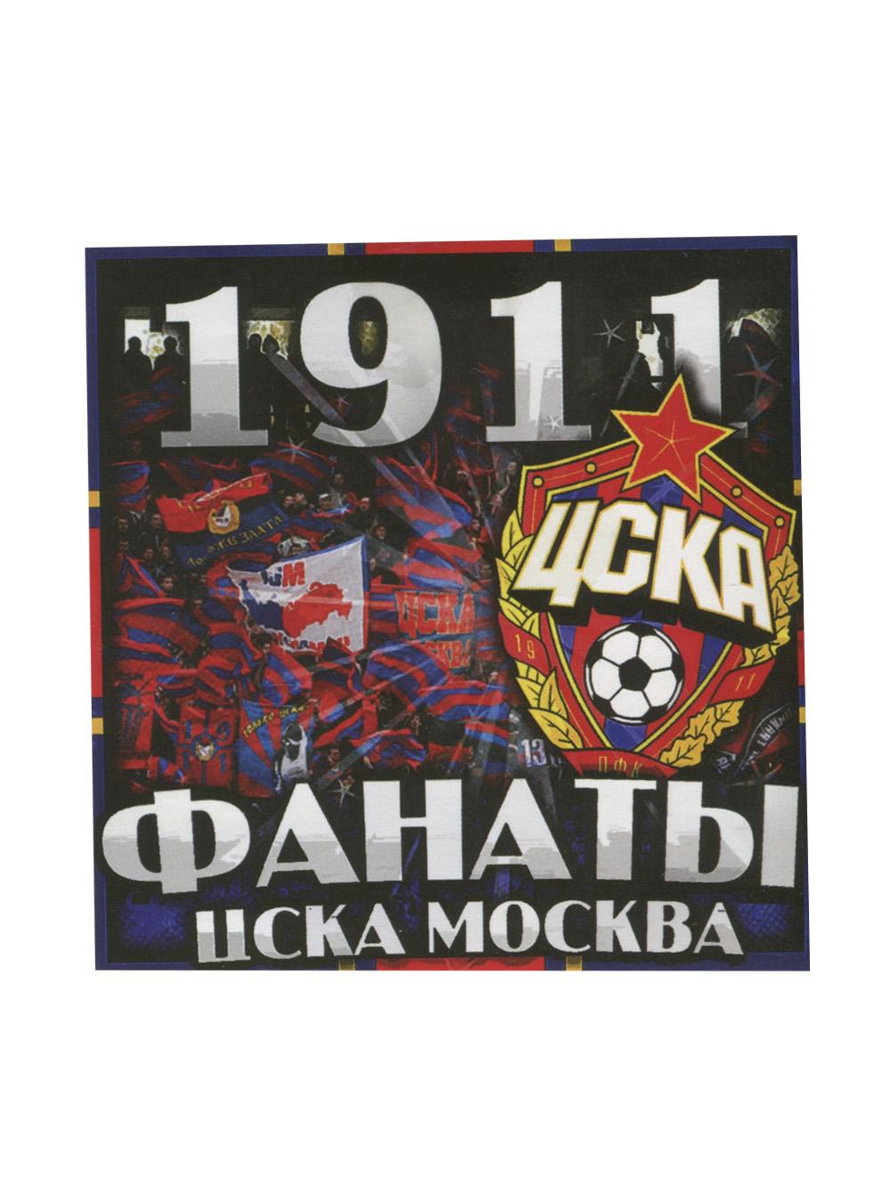Наклейка Фанаты ЦСКА Москва