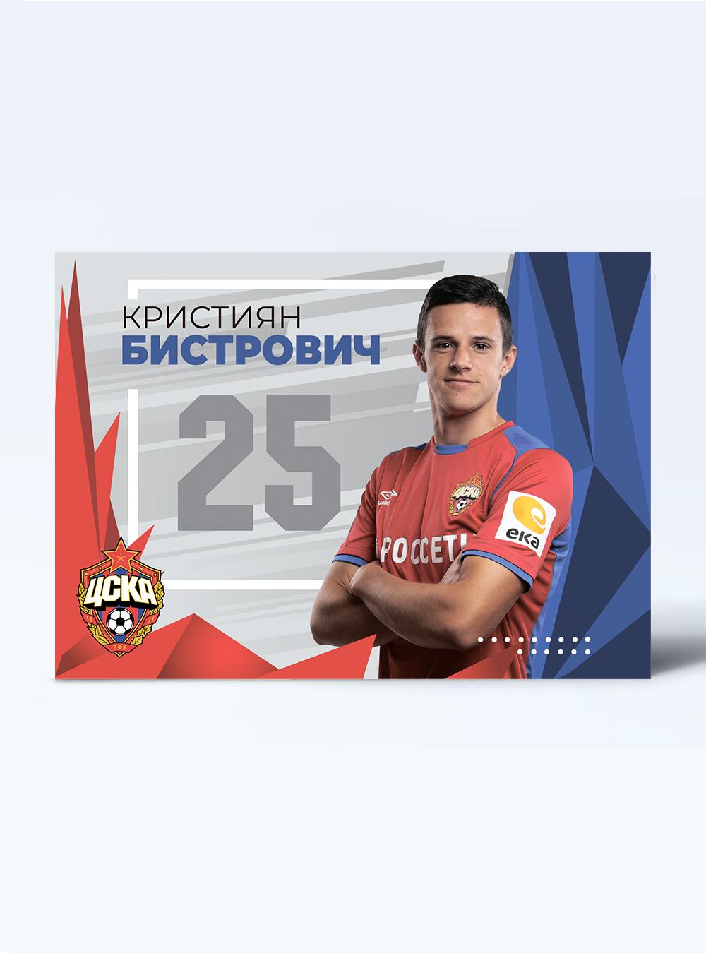 Карточка для автографа Бистрович 2019/2020 фото