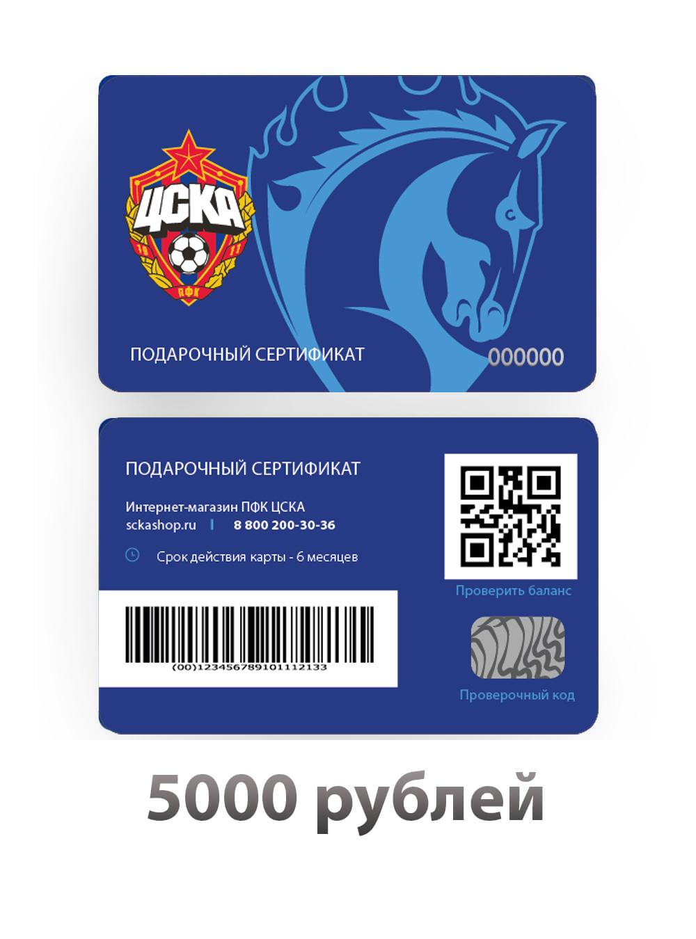 Подарочный сертификат на 5000 рублей (Электронный сертификат на 5000 рублей) ПФК ЦСКА фото