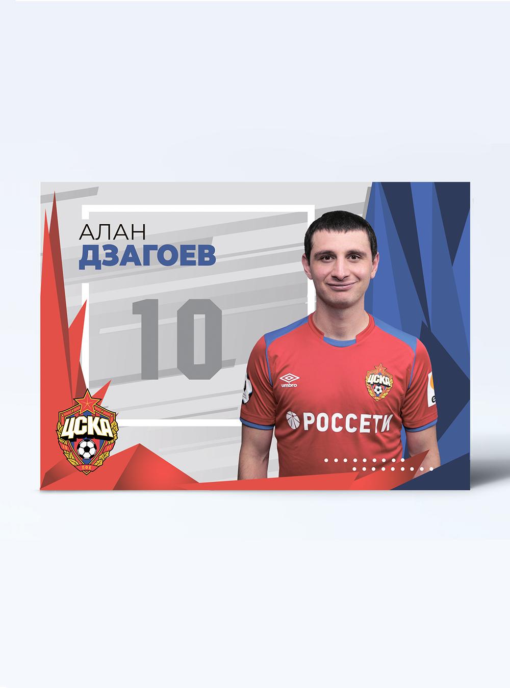 Карточка для автографа Дзагоев 2019/2020 фото