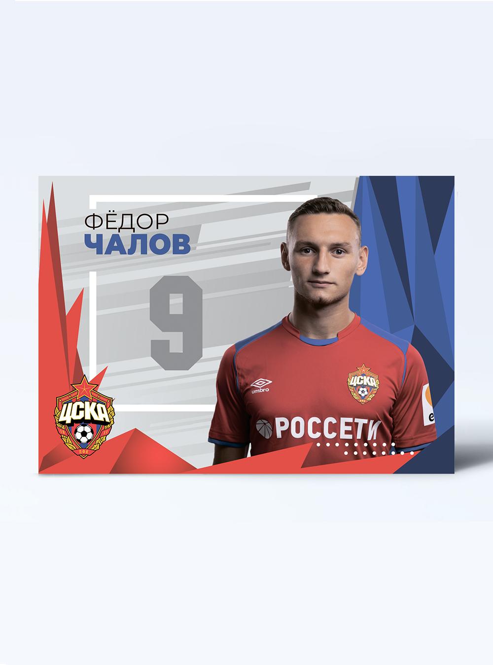Карточка для автографа Чалов 2019/2020 фото