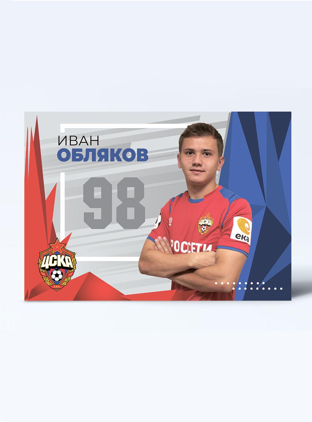 Карточка для автографа Обляков 2019/2020 фото