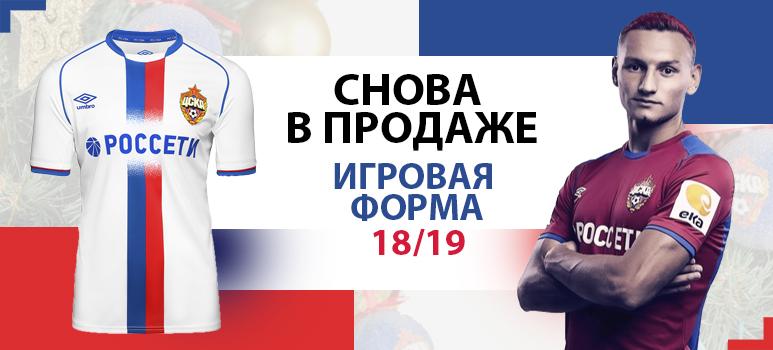 Спортивная коллекция  Форма  Распродажа ... 97fabf62aad